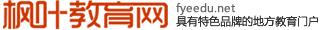 枫叶教育网 - 打造具有特色品牌的地方教育门户